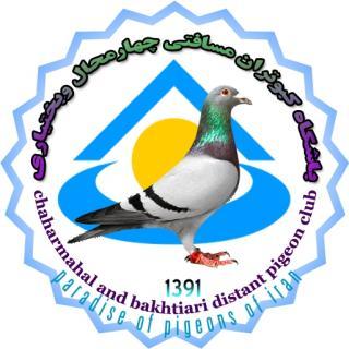 باشگاه کبوتران مسافتی چهارمحال و بختیاری
