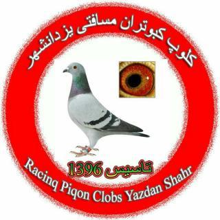 کلوپ کبوتران مسافتی یزدانشهر